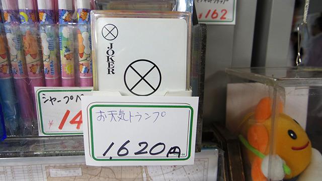 お天気トランプ。1620円。マストバイ商品である