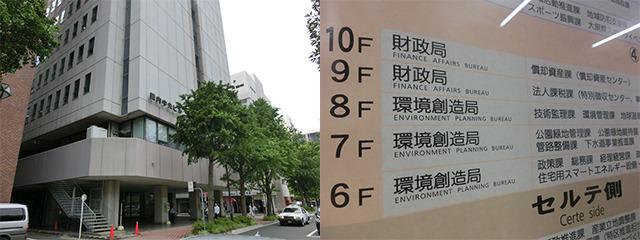 本館正面、関内中央ビル7階にあります