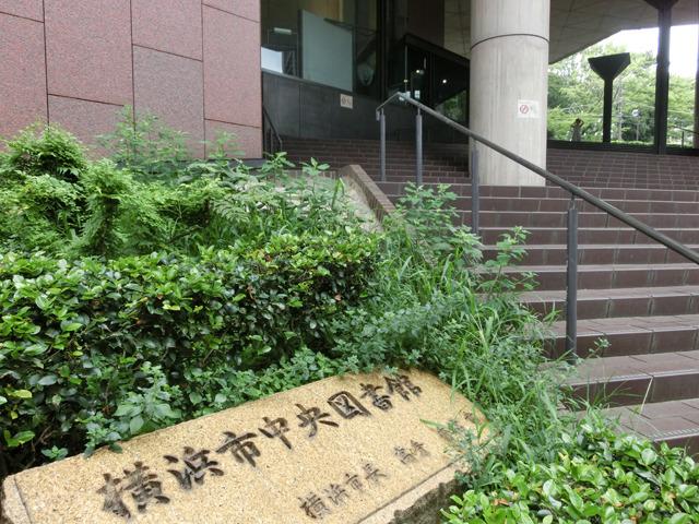 横浜市中央図書館3階の郷土資料をあたる
