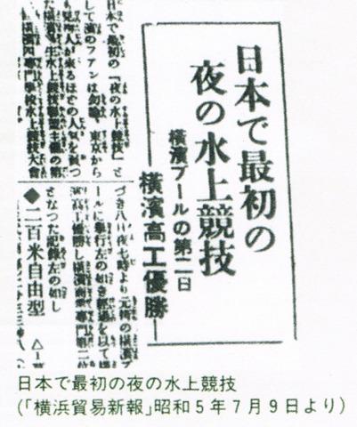 夜間照明を備え「東洋一」の設備・規模を誇るプールだった 『横浜スポーツ百年の歩み』より