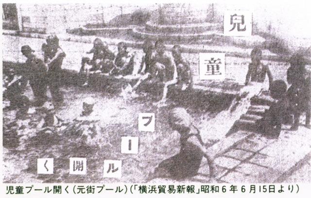 児童プール(長さ15メートル、幅7メートル)も併設 『横浜スポーツ百年の歩み』より