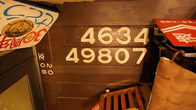 お店に入ってすぐのところに書いてあった数字は貨物列車の番号だった