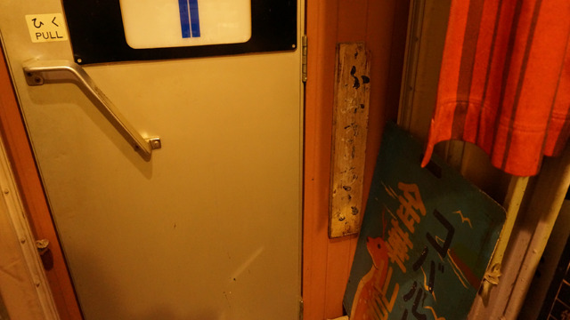 トイレの入口にあるから、と言われて「ふみきりちうい」の札を見に来て驚く!