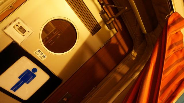 懐かしい0系新幹線のトイレ! しかも幌やカーテンまでついている!!