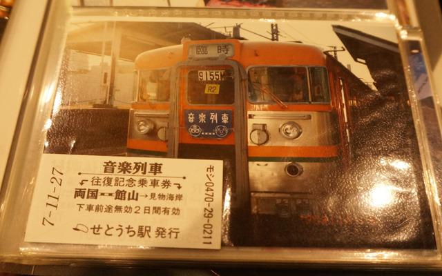 実際に走らせた企画列車とオリジナル切符の写真。発行駅が「せとうち駅」となっているところにこだわりが見える。