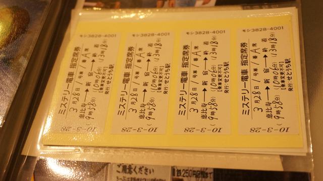 企画列車運行時に瀬戸内氏が作ったオリジナル切符。