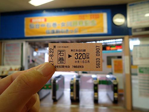 4年振りに買えるようになった女川行きの切符。