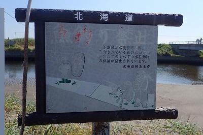 だが川沿いには魚釣り禁止の看板。川が注いでいる海辺で釣らなければならないようだ。