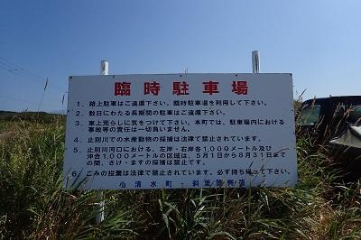 臨時駐車場の看板を発見。ここにも禁漁エリアについての注意書きが。
