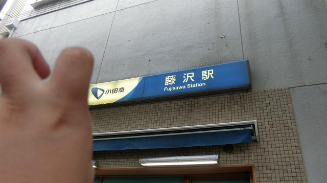 藤沢駅から歩くことに。写真は豚の手のものまねをしている写真です。