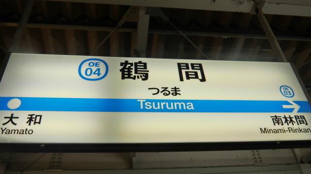 電車で20分の駅に到着。