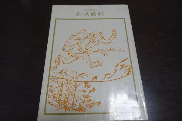 漫画の元祖といわれる「鳥獣戯画」