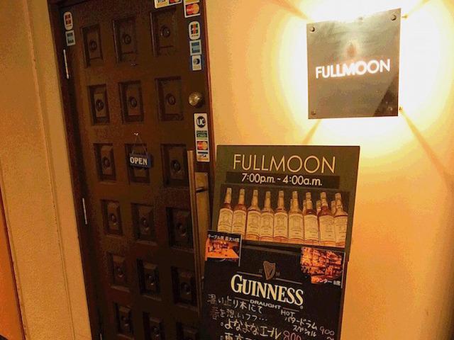こちらが名古屋の「フルムーン」