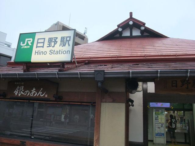 何の予備知識もなく降りた駅。日野駅。