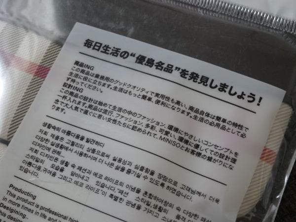 「これは品質いいんだ!」といわんばかりの商品の日本語(っぽい)説明の最後に 「女性たちに認められて、MINISOとお客様の繋がりになります」 と、MINISOことメイソウを応援してるのが格好いい。 文をコピペしたのだろう、わかりやすいのがダサ格好いい。