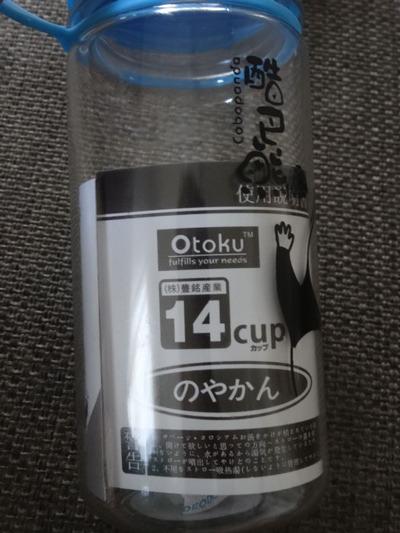 「やかん」といいきりすがすがしい。Otokuブランドもメイソウ以降に登場。