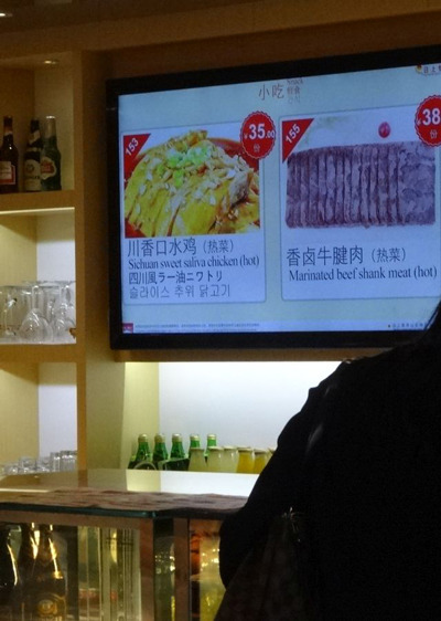 いい雰囲気っぽい店だけど、四川風ラー油ニワトリで肩の力が抜ける
