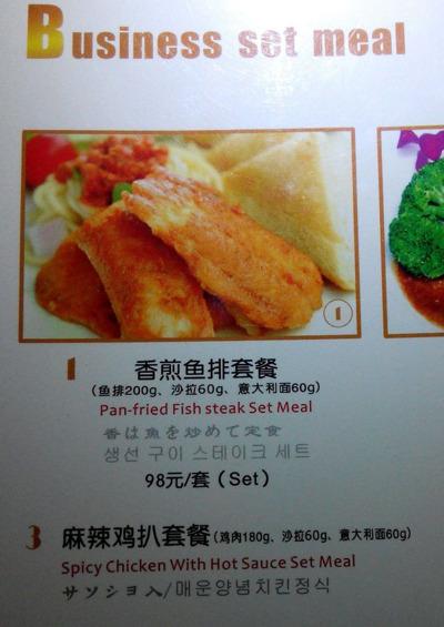 「香は魚を炒めて」定食も日本語からみれば斬新。さらにサソショで重ねて混乱させてくれてたまらない。