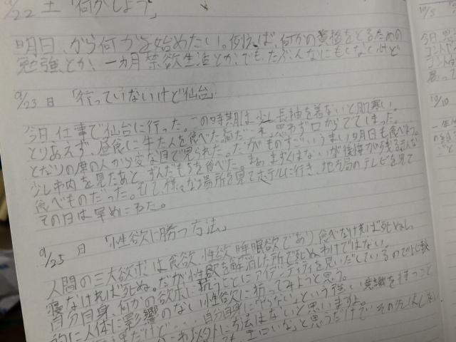 行ってない仙台の旅行記