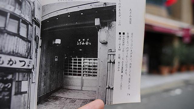 40年前の「あざみ食堂」