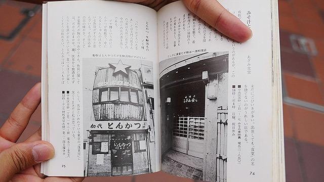 40年前のガイドブックに載っているお店は今も残っているのか!