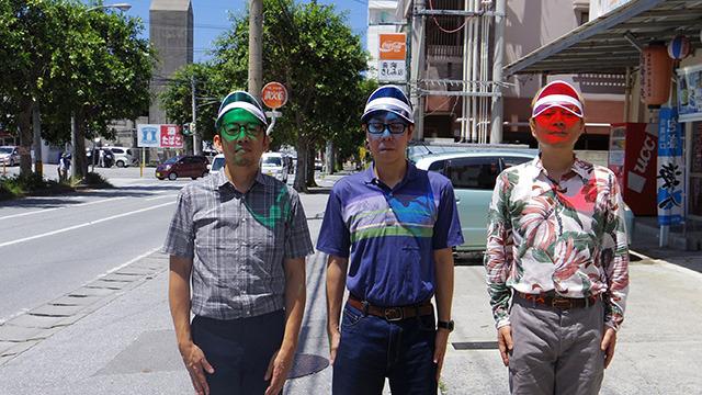 沖縄で記念撮影するIoT三兄弟
