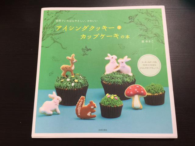 森ゆきこ著『世界でいちばんやさしい、かわいい アイシングクッキー&カップケーキの本』(日本文芸社)。初心者に向けたアイシングクッキーの基本から始まり、後半では『シンデレラ』や『長靴をはいた猫』などの物語を表現するページも。