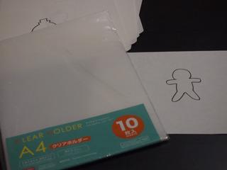 100円ショップのクリアファイル。