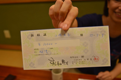 一貫一万円の領収証