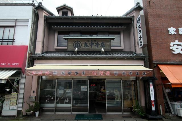 貰った地図を頼りに訪れた「丸中本店」。立派なたたずまいのお店であった