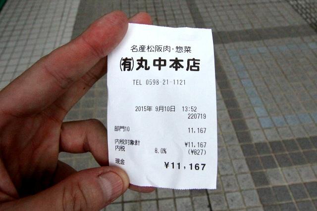 諸々コミコミの値段で、11,167円である