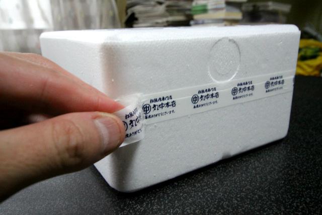 梱包のテープを剥がす手が緊張で震える