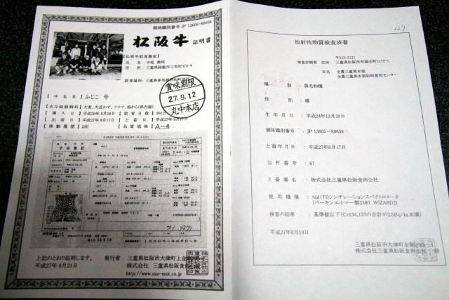 松阪牛の証明書と、放射性物質検査書である