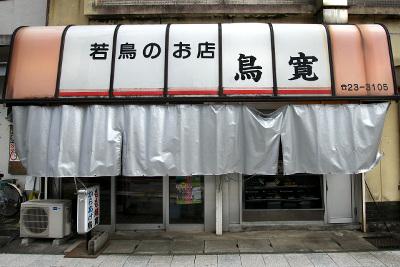 松阪で見つけた鶏肉専門店。牛の街に鳥のみで挑むところに、こだわりを感じた