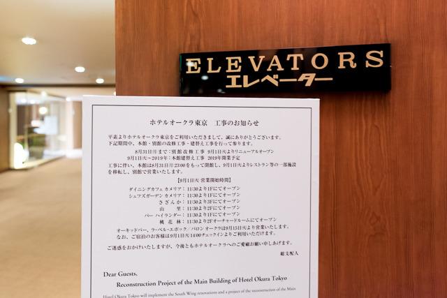 ロビーそのもののデザインのほか、こういう表示板などディテールもかわいいのだ。この「ELEVATORS / エレベーター」の文字の愛らしさよ。