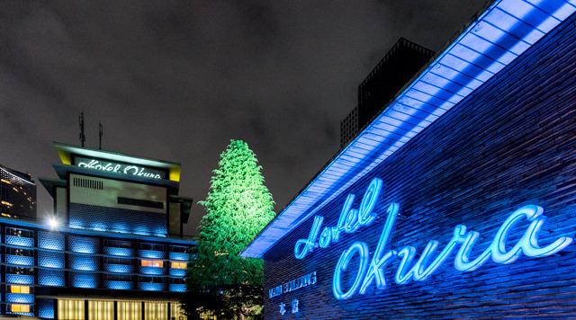 さよなら、ホテルオークラ東京。