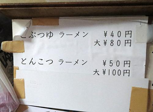 40円のこぶつゆラーメンと、さらなる謎を感じる50円のとんこつラーメン。