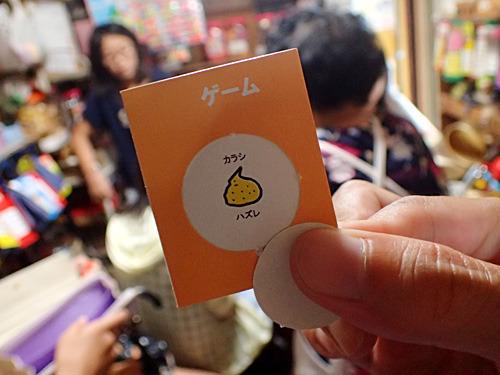 鍋将軍ゲームという20円のクジを引いて、100点満点のハズレを引いたスズキナオさん。