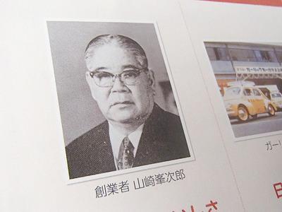 創業者の山崎峯次郎氏がカレー粉の開発に成功してエスビー食品の前身となる「日賀志屋商店」を創業したのは大正十二年(1923年)。20歳の時。身近な会社の歴史は調べると結構楽しい。