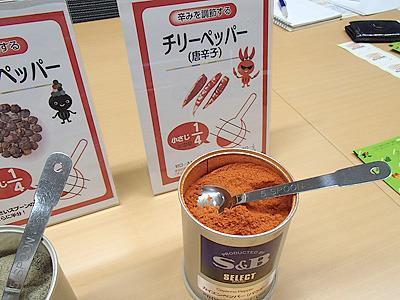 チリーペッパー。赤トウガラシの粉末。辛味つけスパイスその2。