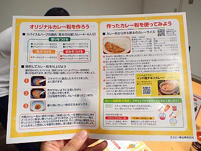 焙煎方法やカレー粉を使ったカレー作りのガイドも貰えます。