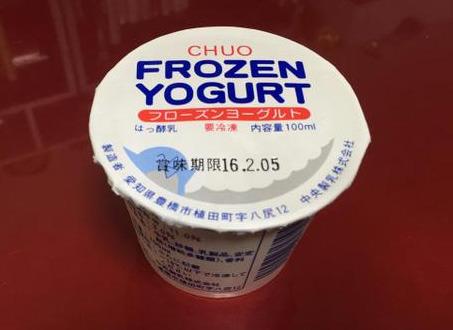 浅見さんからは「給食にも出ていた地元の会社のアイスが、なぜか東京で売っていた!」と愛知県のCHUO フローズンヨーグルトが。へー!