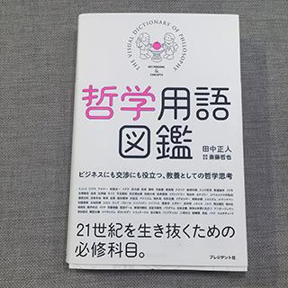 最近ずっとこの本ながめてます。面白いです。(西村まさゆき)