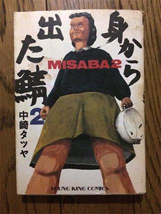 中崎タツヤの身から出た鯖2~4巻あたりは国宝に指定すべきギャグマンガだと思います。あらすじだけ人に喋ってウケるショートショートなんてこれ以外にないですよ(大北栄人)