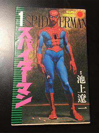 アメリカ版とも日本の特撮版とも全然違う、池上遼一が好き勝手に描いちゃったスパイダーマン。こんな格好してるくせに細かいことにウジウジ悩んでて、後半はまったく変身しなくなっちゃうなど、サイコーとしか言えない漫画です。(北村ヂン)