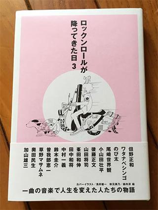 ミュージシャンがミュージシャンになるまでの音楽体験を語るインタビュー集です。 これは第3巻で、エルヴィス・プレスリーがリアルタイム世代の加山雄三さんの話がとても面白いです。(宮城剛)