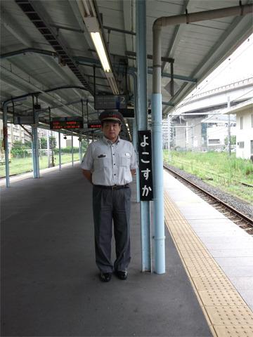 JR横須賀駅第58代駅長寺田さん