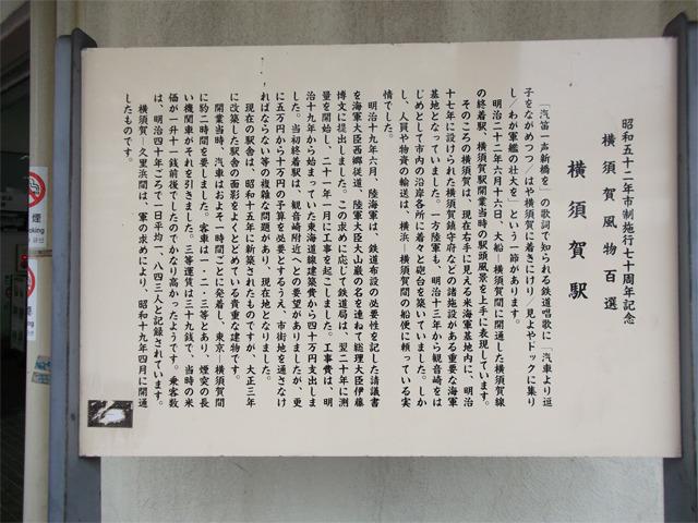 横須賀風物百選「横須賀駅」