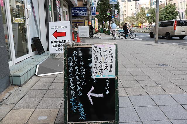 大阪で一番年よりの文学青年が…?? 路地に入れという青空書房