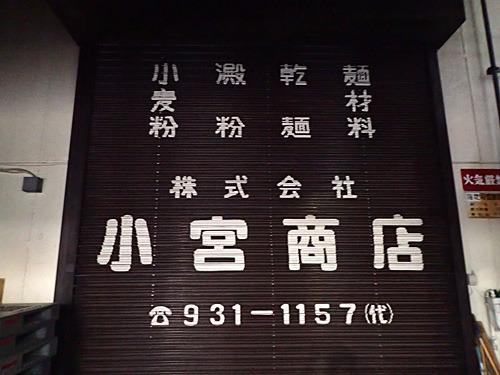 65年の歴史を誇る小宮商店さん。創業当時の上板橋は小麦粉畑だらけだったそうです。